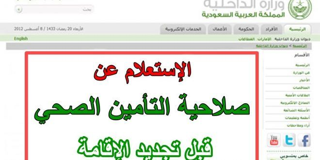 الاستعلام عن صلاحية التامين الصحي للمقيمين عبر موقع وزارة الداخلية السعودية برقم الاقامة Service