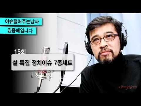 '이털남' 15회 - 설 특집 정치이슈 7종세트