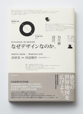"""Berlin/Tokyo a dialogue in design"" by Kenya Hara and Masayo Ave - cover by Wang Zhi-Hong Studio"