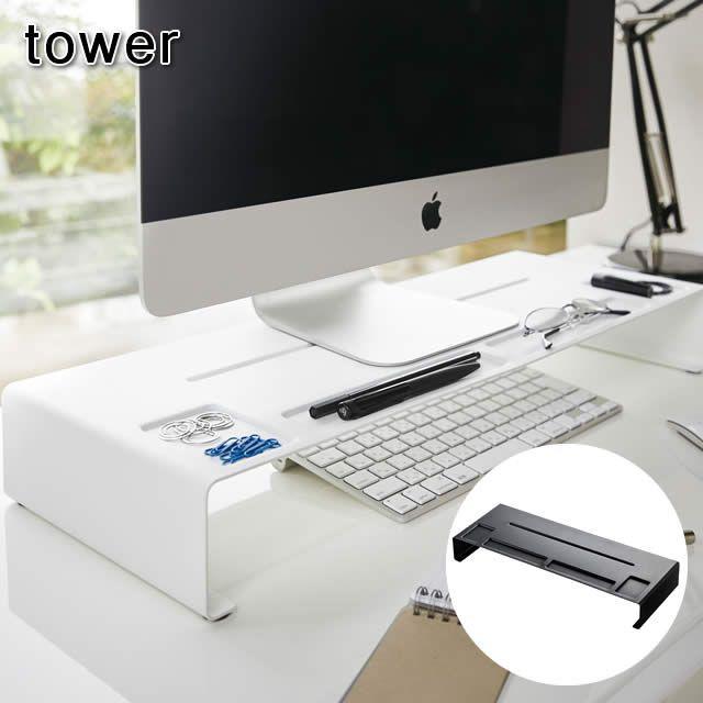 beau-p | Rakuten Global Market: Monitor stands tower [all two colors] PC stand monitor holder personal computer rack | YAMAZAKI Yamasaki business