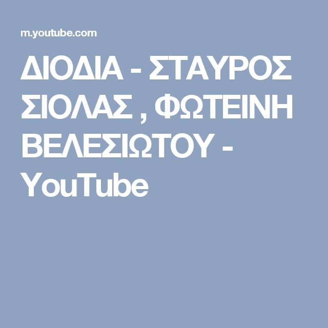 ΔΙΟΔΙΑ - ΣΤΑΥΡΟΣ ΣΙΟΛΑΣ , ΦΩΤΕΙΝΗ ΒΕΛΕΣΙΩΤΟΥ - YouTube
