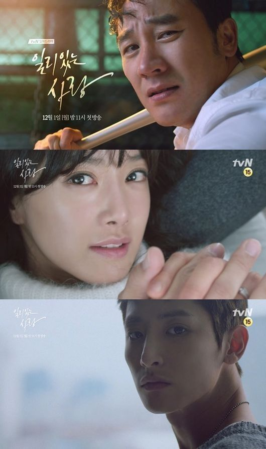 """First Trailers of """"Valid Love"""" Hint At Love Triangle of Uhm Tae Woong, Lee Si Young, and Lee Soo Hyuk"""