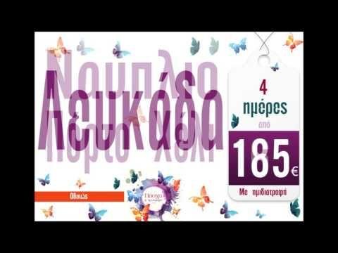 Οδικά Ταξίδια και οργανωμένες εκδρομές στην Ελλάδα αυτό το Πάσχα & την Πρωτομαγιά.  #Πάσχα #εκδρομες #ταξίδια #easter #greece #travelwithus #travellook  Το τραγούδι A Tall Ship του καλλιτέχνη Audionautix έχει άδεια με βάση το εξής: Creative Commons Attribution (https://creativecommons.org/licenses/...) Καλλιτέχνης: http://audionautix.com/