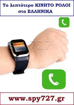 Το λεπτότερο ΚΙΝΗΤΟ ΡΟΛΟΙ στα ΕΛΛΗΝΙΚΑ. ΟΤΙ ΠΙΟ ΝΕΟ ΣΤΗΝ ΠΑΓΚΟΣΜΙΑ ΑΓΟΡΑ! Ψηφιακό ρολόι χειρός και πλήρως λειτουργικό κινητό τηλέφωνο σε μια συσκευή με οθόνη αφής. Για να δείτε την ΤΙΜΗ επισκεφθείτε την ιστοσελίδα: www.spy727.gr