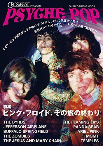 CROSSBEAT Presents サイケ・ポップ (シンコー・ミュージックMOOK) null http://www.amazon.co.jp/dp/4401640861/ref=cm_sw_r_pi_dp_1zHBub1F2SP3D
