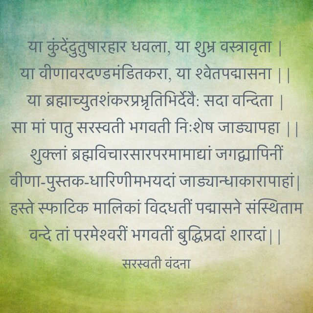 Mangalacharan mantra meaning