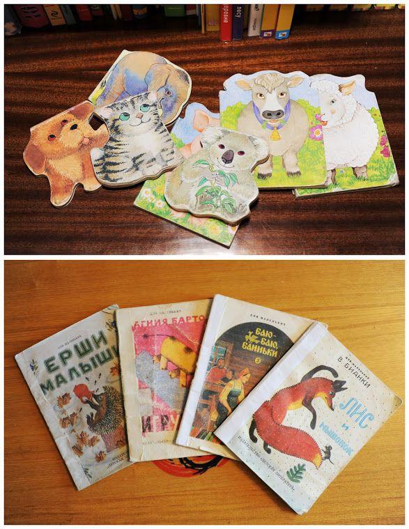 Ерши малыши, Игрушки, Баю-баю, баиньки. Книги СССР - http://samoe-vazhnoe.blogspot.ru/