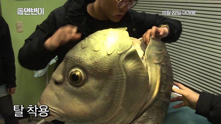 Korean Movie 돌연변이 (Collective Invention, 2015) 생선탈 제작기 영상 (Fish-Mask Making Video)