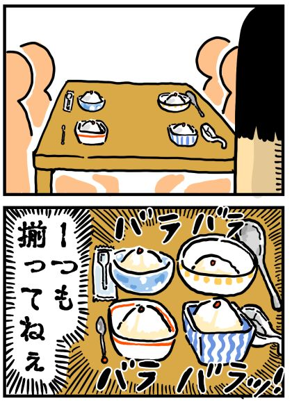 中華料理屋の裏事情 : まめきちまめこニートの日常