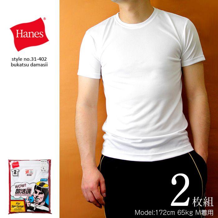 【2枚組】Hanes 下着 トップス2P-Tシャツ「部活魂」(枚数・価格・パッケージが変わりました)通気性,速乾性のよいメッシュ素材 クールビズ クルーネックTシャツ(31-402)【クール・ビズ T-shirts】【2shop_p10_fashion】【楽天市場】