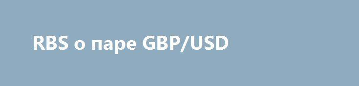 RBS о паре GBP/USD http://krok-forex.ru/news/?adv_id=9946 Экспертный анализ | 26 сентябрь: Согласно мнению аналитиков банка RBS в последнее время спрос на фунт стерлингов среди участников рынка становится все меньше и меньше. «Стоит отметить, что практически всю прошлую торговую неделю британская валюта находилась выше значения $1.3000.  Однако, GBP/USD не смог закрепится как следует и провалился ниже этого уровня, что усилило склонность участников рынка продавать фунт» - отметили в банке…