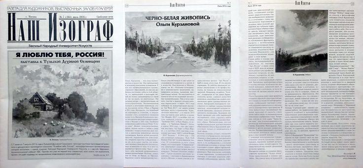 "Публикация в газете "" Наш Изограф"" №7(264)июль2016 Москва."