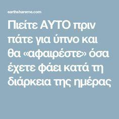 Πιείτε AYTO πριν πάτε για ύπνο και θα «αφαιρέστε» όσα έχετε φάει κατά τη διάρκεια της ημέρας