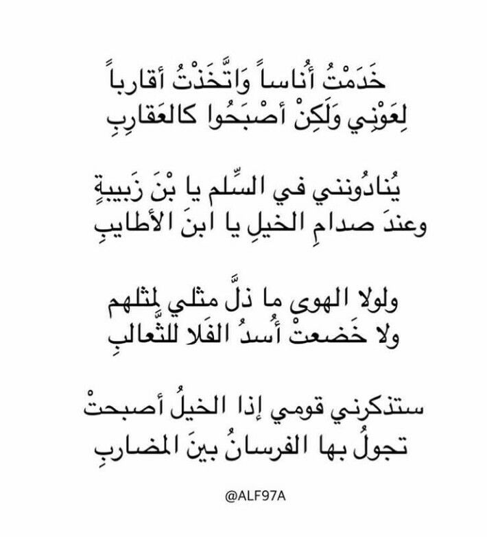 عنترة بن شداد Arabic Quotes Quotes Poetry