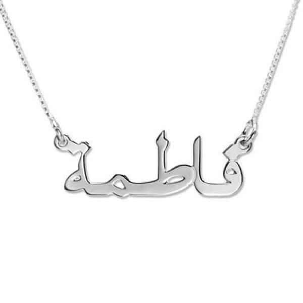 Orientalisez votre style avec ce collier en Argent Sterling 925 personnalisé avec votre prénom Arabe! Ce collier en Argent est vendu avec une chaîne gourmette Argent Sterling 925.
