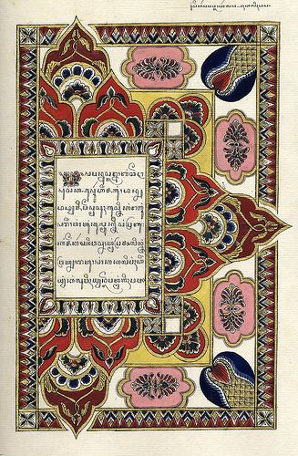 """Via bibliodyssey, originally from the World Digital Library.  Illustrated page from Chronicle of a Javanese Court in Yogyakarta [1800-1849].   """"This illuminated page in Javanese script is from a chronicle of a Javanese court in Yogyakarta. Located in central Java, Yogyakarta was one of two main pre-colonial royal cities in Java and a center of Javanese culture. The history of local leaders and royal families was recorded in chronicles such as this one."""" [link"""