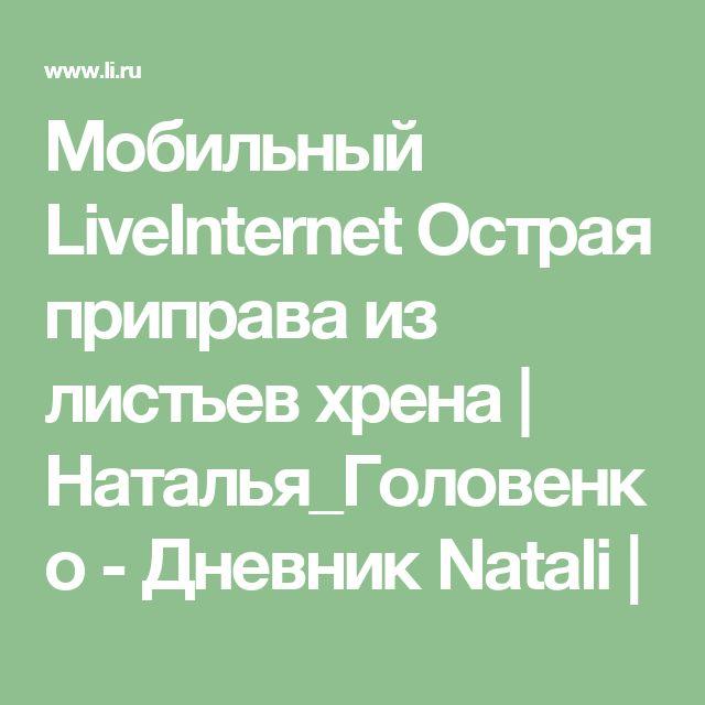 Мобильный LiveInternet Острая приправа из листьев хрена | Наталья_Головенко - Дневник Natali |