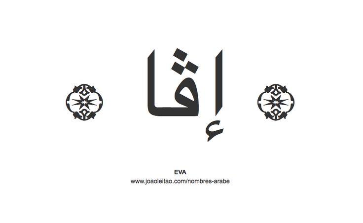 Eva en árabe
