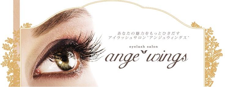 アイラッシュサロン アンジュウィングス ange wings