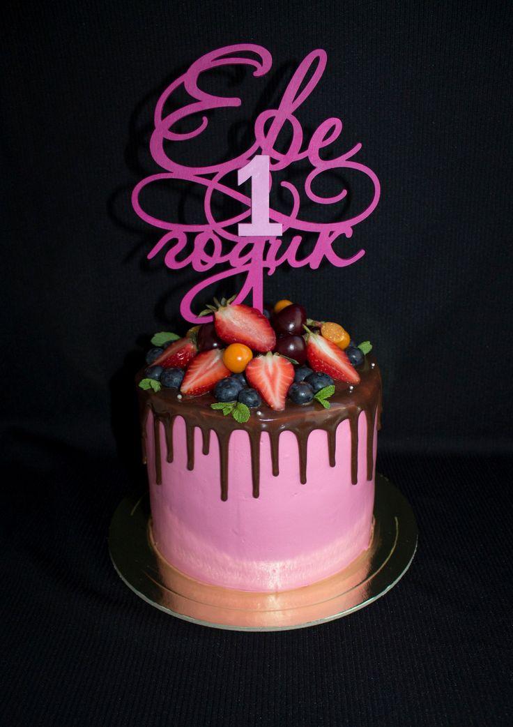 нежный,приятный и привлекательный тортик для годовалой принцессы внутри классические бисквиты,карамель,свежая клубничка,нежный крем-чиз,шоколадный ганаш и ягодное ассорти Все дополнительные вопросы по заказу: direct/☎️8 (908) 708-50-78 Екатерина
