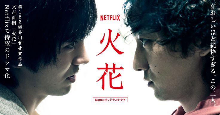 又吉直樹「火花」が待望のドラマ化。Netflixにて全10話 独占配信中。