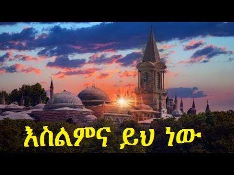 Visit: https://www.youtube.com/watch?v=snos5Jk974I.  Amharic This is Islam | እስልምና ይህ ነው: Isilimina Yihi Newi