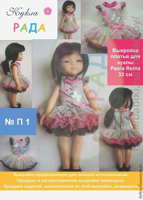 Купить Выкройка кофточки для куклы Paola Reina 32 см - разноцветный, кукла, кукольная одежда