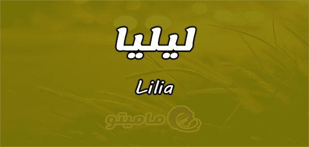 معنى اسم ليليا Lilia واسرار شخصيتها Meant To Be Names Lockscreen