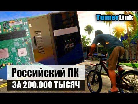 """Российский """"Игровой"""" Компьютер За 200 000 Тысяч Рублей / ПК за 200.000 Т..."""