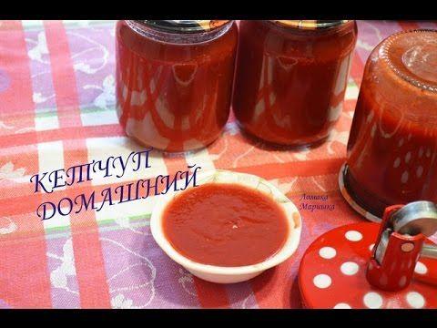 Вкуснейший домашний кетчуп Настоящий  домашний  вкусный!