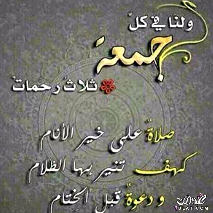 Pin Von Dien Dunya Auf تحايا ومباركات Arabische Kalligraphie Kalligraphie Arabisch