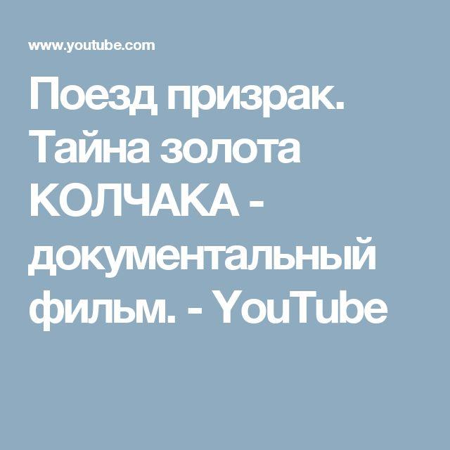 Поезд призрак. Тайна золота КОЛЧАКА - документальный фильм. - YouTube
