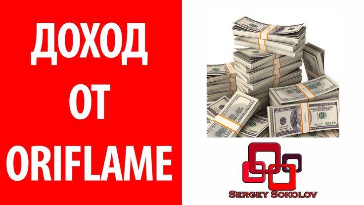 Как начисляют официальный доход в ООО Орифлэйм косметикс  Sergey Sokolov