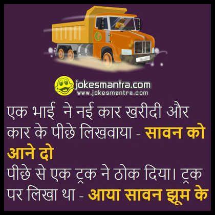 Funny Rainy Season (Barish) Jokes Hindi