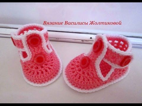 Пинетки сандалии крючком лето розовые - YouTube