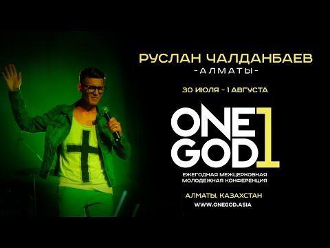 Стартовала среднеазиатская молодежная конференция «ONE GOD»   316NEWS