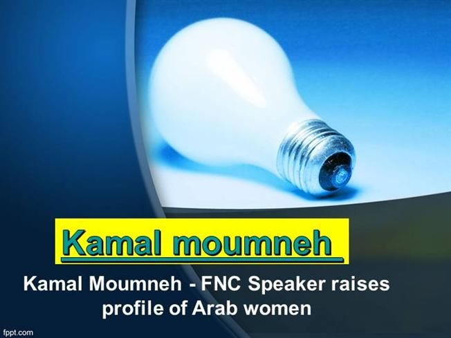 Kamal Moumneh - FNC Speaker raises profile of Arab women by kamal156378 via authorSTREAM
