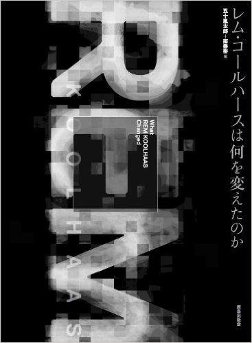 Amazon.co.jp: レム・コールハースは何を変えたのか: 五十嵐 太郎, 南 泰裕: 本
