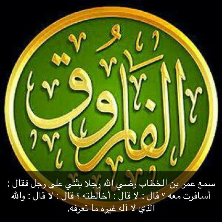 Pin By Rami Mohammed On عمر بن الخطاب اقوال Arabic Calligraphy Calligraphy Art