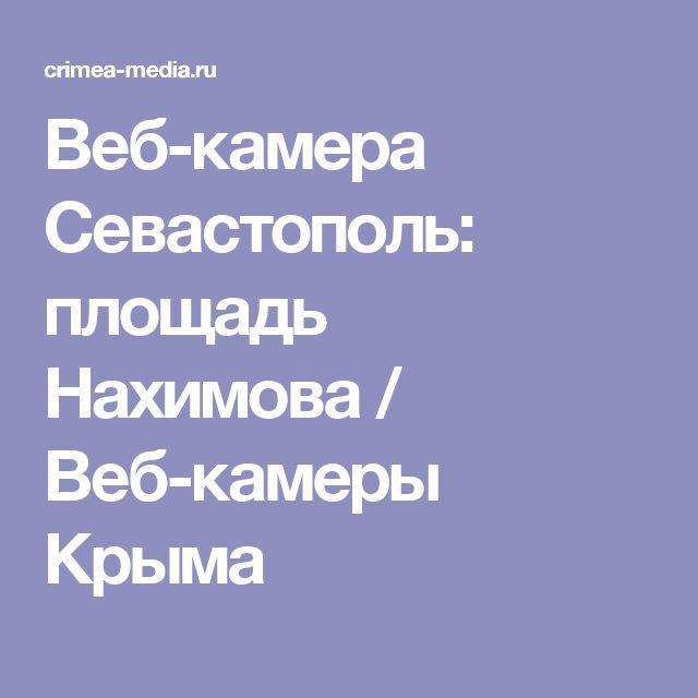 Веб-камера Севастополь: площадь Нахимова / Веб-камеры Крыма