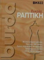 Εύκολη Ραπτική με τη Burda, Βιβλία