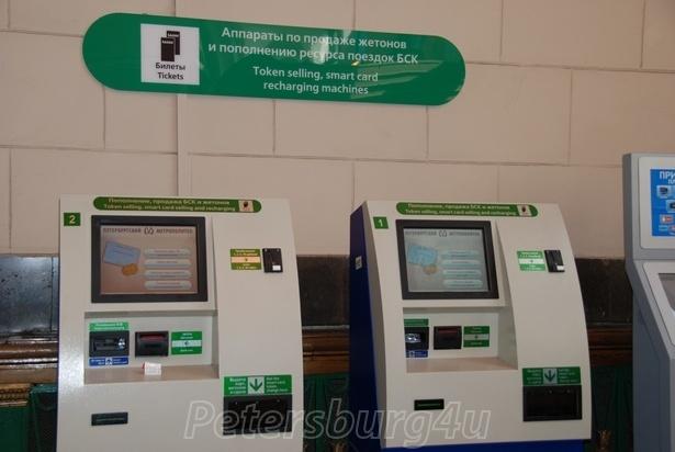 Metro tickets machine