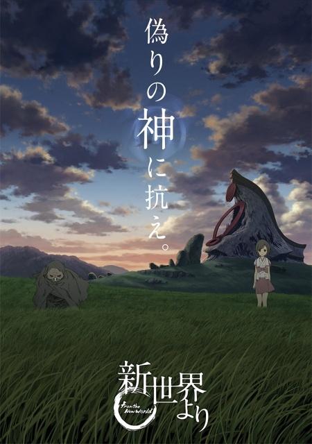 新世界より  2012.10