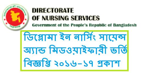 Diploma in Nursing Science and Midwifery Admission Circular 2015-16, diploma in nursing admission 2016-17,  diploma in nursing admission circular 2016-17,  diploma in nursing admission circular 2015-16,  bangladesh nursing admission 2015-16,  diploma in nursing admission 2015-16,  bsc in nursing admission 2016-17,  bsc nursing admission circular 2016,  directorate of nursing services,Diploma in Nursing Science and Midwifery Admission Circular 2015, Diploma in Nursing Science and Midwifery…