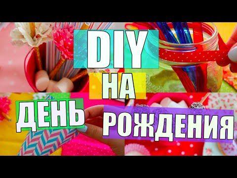 DIY На День Рождения / Декорации, Вкусняшки - YouTube