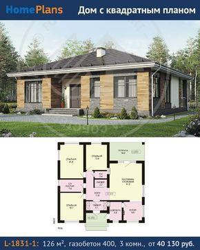 Проект L-1831-1.  Одноэтажный небольшой дом с квадратным планом, в который вписаны все помещения, необходимые для проживания за городом. Одноэтажность, избавляя от лестницы, экономит площадь и делает ненужным хождение вверх-вниз. В планировке выдержан принцип зонирования помещений по функциональной принадлежности: одну часть дома образуют три спальни, другую – кухня и столовая-гостиная, из которой можно выйти на просторную террасу. Отведено в доме место и под технические помещения.  ОБЩАЯ…