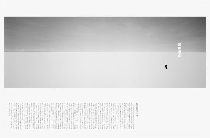 "MUJI 2003 ""Horizon"" Campaign 