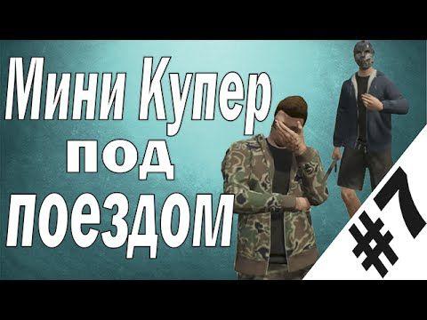 МИНИ КУПЕР ПОД ПОЕЗДОМ! - Смешные моменты GTA V Online #7