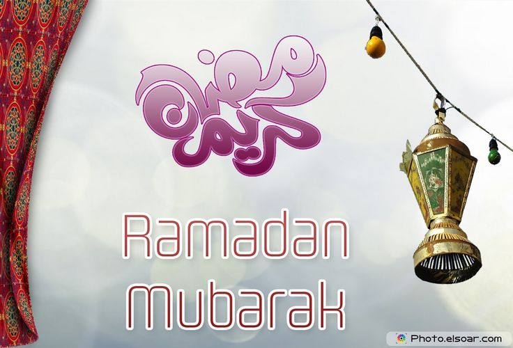 Ramadan Mubarak in Arabic and English