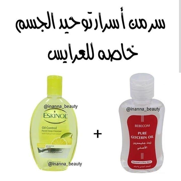 تبين شعر كثيف وصحي شوفي زيت الجود Aljood Oil من أسرار توحيد لون الجسم علبه اسكينول بالليمون Beauty Mistakes Oil Control Products Natural Skin Care Diy